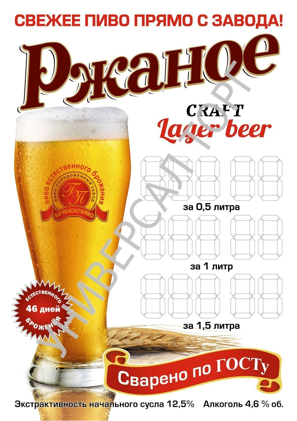 Ценники на разливное пиво